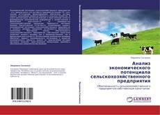Обложка Анализ экономического потенциала сельскохозяйственного предприятия