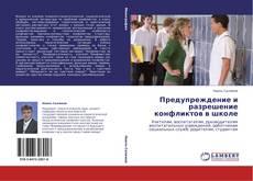 Обложка Предупреждение и разрешение конфликтов в школе