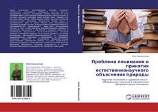 Buchcover von Проблема понимания и принятия естественнонаучного объяснения природы