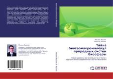 Portada del libro de Тайна биогеомакромолекул природных систем биосферы