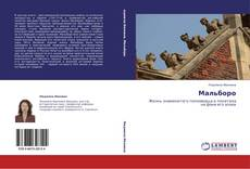 Bookcover of Мальборо