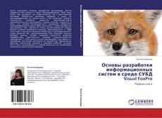 Buchcover von Основы разработки информационных систем в среде СУБД Visual FoxPro