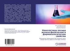 Обложка Наночастицы оксида железа:физические и фармакологические свойства