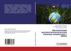 Bookcover of Организация высокотехнологичной помощи пациентам с ЗНОЗ