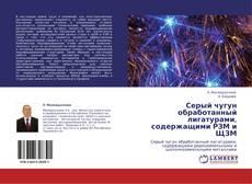 Bookcover of Серый чугун обработанный лигатурами, содержащими РЗМ и ЩЗМ