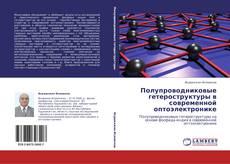 Buchcover von Полупроводниковые гетероструктуры  в современной оптоэлектронике
