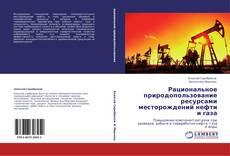 Bookcover of Рациональное природопользование ресурсами месторождений нефти и газа
