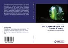 Bookcover of Бог Древней Руси. От Огня к Кресту.