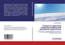 Bookcover of Теория и практика природосообразной духовной педагогики