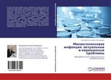 Обложка Менингококковая инфекция: актуальные и нерешенные проблемы