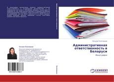 Copertina di Административная ответственность в Беларуси