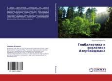 Buchcover von Глобалистика и экологиия Азербайджана