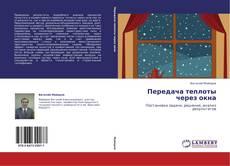 Передача теплоты через окна kitap kapağı