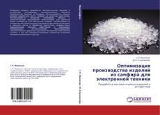 Bookcover of Оптимизация производства изделий из сапфира для электронной техники