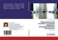Capa do livro de Муниципальная служба в условиях реформы государственного управления