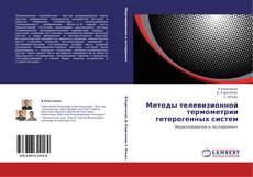 Bookcover of Методы телевизионной термометрии гетерогенных систем