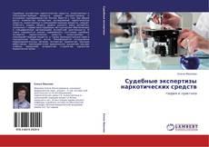 Portada del libro de Судебные экспертизы наркотических средств