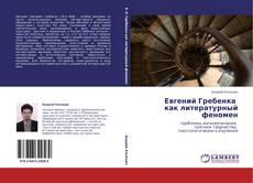 Обложка Евгений Гребенка   как литературный феномен