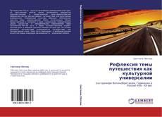 Bookcover of Рефлексия темы путешествия как культурной универсалии