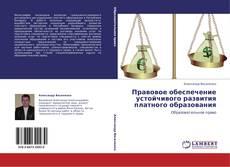 Bookcover of Правовое обеспечение устойчивого развития платного образования