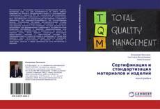 Copertina di Сертификация и стандартизация материалов и изделий
