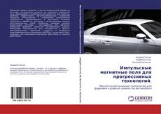 Bookcover of Импульсные магнитные поля для прогрессивных технологий.