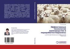 Bookcover of Эффективные технологии производства и переработки баранины