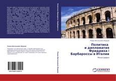Bookcover of Политика    и дипломатия Фридриха I Барбароссы в Италии