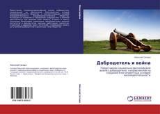 Bookcover of Добродетель и война