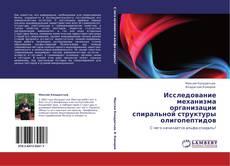 Bookcover of Исследование механизма организации спиральной структуры олигопептидов