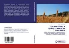 Обложка Органогенез и продуктивность пшеницы
