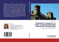 """Buchcover von Концепты """"радость"""" и """"горе"""" в средневековой немецкой литературе"""
