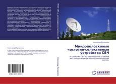 Bookcover of Микрополосковые частотно-селективные устройства СВЧ