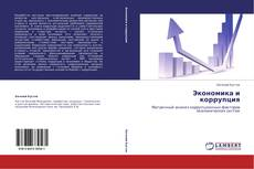 Bookcover of Экономика и коррупция