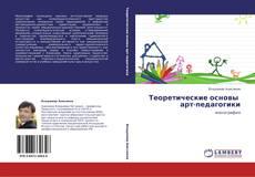 Buchcover von Теоретические основы   арт-педагогики