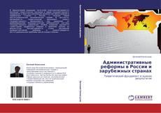 Capa do livro de Административные реформы в России и зарубежных странах