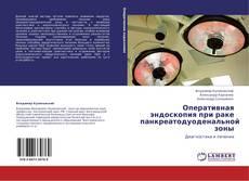 Обложка Оперативная эндоскопия при раке панкреатодуоденальной зоны