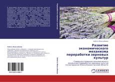 Bookcover of Развитие экономического механизма переработки зерновых культур
