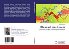 Bookcover of Образный строй языка