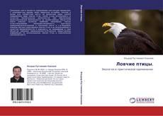 Bookcover of Ловчие птицы.