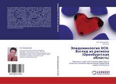 Эпидемиология ХСН. Взгляд из региона (Оренбургская область) kitap kapağı