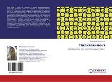 Capa do livro de Политейнмент