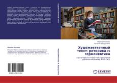 Bookcover of Художественный текст: риторика vs герменевтика