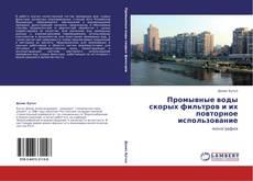 Portada del libro de Промывные воды скорых фильтров и их повторное использование