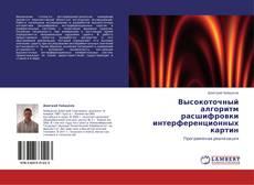 Buchcover von Высокоточный алгоритм расшифровки интерференционных картин