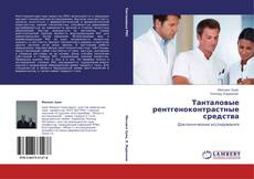 Bookcover of Танталовые рентгеноконтрастные средства
