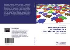 Bookcover of Инновационные особенности    в российских регионах