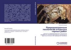 Copertina di Природоохранные технологии открытых горных работ