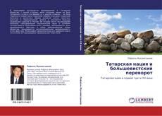 Обложка Татарская нация и большевистский переворот
