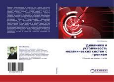 Обложка Динамика и устойчивость механических систем с трением